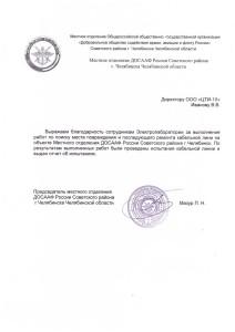 ДОСААФ Советского района в г. Челябинске
