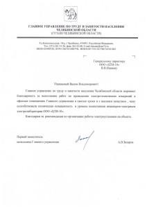 Главное управление по труду и занятости населения Челябинской области