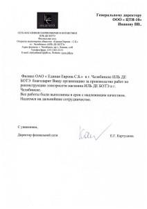 РП от ИльДеБотэ_resize