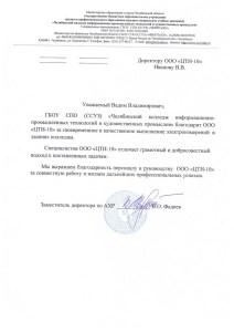 Челябинский колледж информационно-промышленных технологий и художественных промыслов