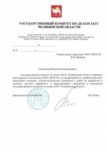 Государственный комитет по делам ЗАГС Челябинской области