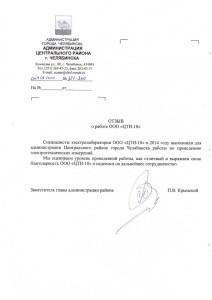 Администрация Центрального района г. Челябинска
