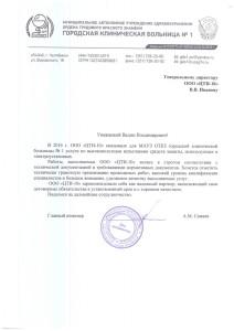ГБУЗ «Челябинская областная детская клиническая больница»
