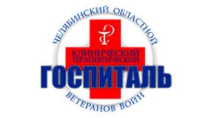Областной Клинический Терапевтический Госпиталь Для Ветеранов Войн