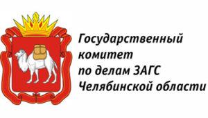 ЗАГС Челябинск